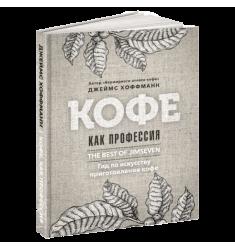 Книга «Кофе как профессия». Джеймс Хоффманн